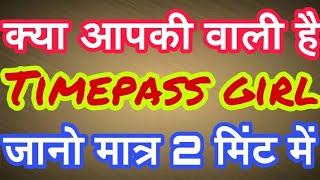 how to know a timepass girl or girlfriend||how to know if a girl likes you in hindi||love gems