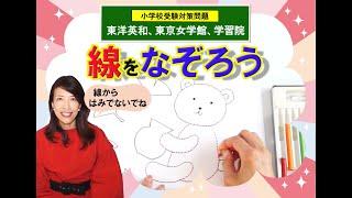 東洋英和、東京女学館、学習院の小学校入試類似問題です。 同校を受験される方は、 親子でご自宅でチャレンジしてくださいね。 ちなみに、右上のベルマーク(通知)を ...
