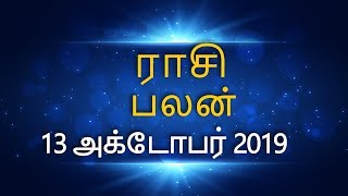 Rasi Palan  Tamil Horoscope  13th October 2019  Horoscope In Tamil