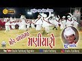 Aabh Ma Ugel | Maniyaro | Maher Rass | Muru Barot | Sundavadra Parivar 02 | 2018