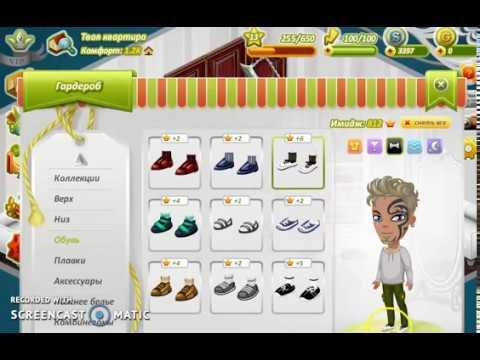 Стили одежды для парней новечков в аватарии
