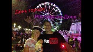 День города Ростова - на - Дону 2017 | Танаис