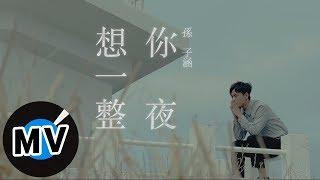 免費訂閱福茂唱片YouTube頻道▻https://goo.gl/D21ADX 「數位小天王」孫...
