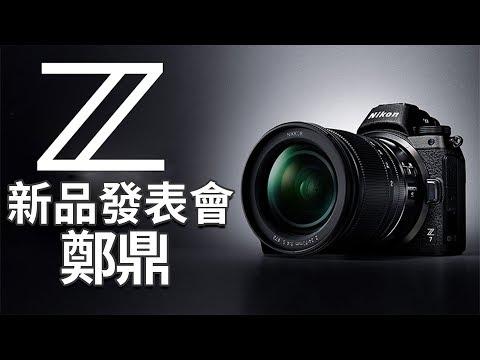 【新品速報】Nikon Z7 鄭鼎平面攝影│全幅無反光鏡相機