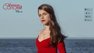 Христина Соловій - Хвиля ( audio)