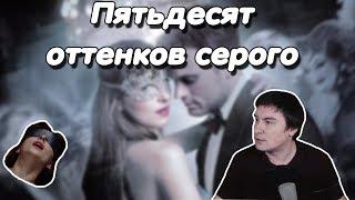 Константин Кадавр | О Фильме пятьдесят оттенков серого.