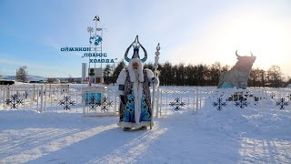 Фестиваль «Путешествие на Полюс Холода»