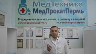 Медицинское оборудование напрокат (аренду) для медицинского кабинета  в Перми(Грядут проверки? Или нужно пролицензировать http://www.medprokatperm.ru/price-prokat медицинский кабинет? Наша фирма