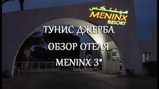 Тунис Meninx 3* Обзор отеля
