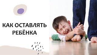 рЕБЁНОК НЕ ОТПУСКАЕТ МАМУ. Перинатальная психология. Выпуск 86