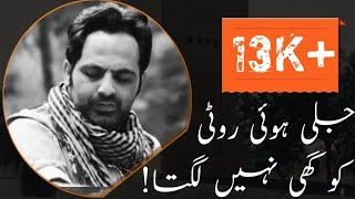 Tehzeeb Hafi New Poetry Status | Urdu Poetry | Nahi Lagta | New WhatsApp Sad Poetry Status