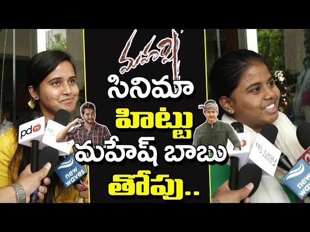 Maharshi Movie Public Talk   Maharshi Movie Review And Rating   Mahesh Babu   Pooja Hegde   PDTV