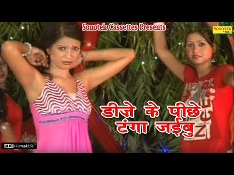 Bhojpuri Hot Songs - Mukhiya Ji Nache Aaj Kurta Far Ke | D J Ke Pichhe Tanga Jaibu | Prabhakar