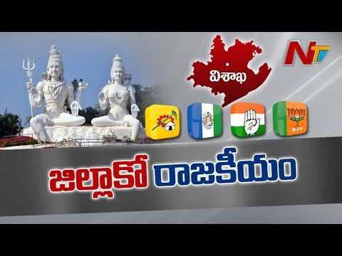 People Opinion on Visakhapatnam District Politicians || Special Ground Report || NTV