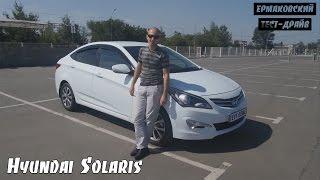 TESTDRIVE Hyundai Solaris RB 1.6 123HP 2014 смотреть