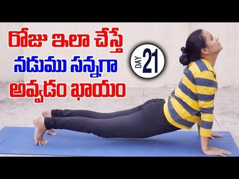 Yoga Asanas For Reducing Fat || 30 DAYS WEIGHT LOSS YOGA || SumanTV