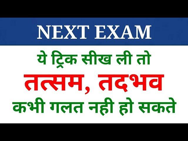 Hindi grammar | ????? ????? ??????? ?? ????? | tatsam tadbhav | NEXT EXAM | Hindi