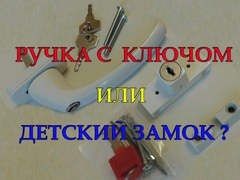 Детский замок или ручка с ключом? Какая защита детей лучше?