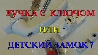 видео Купить в СПб гребенку для пластиковых окон пвх