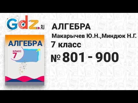№ 801-900 - Алгебра 7 класс Макарычев