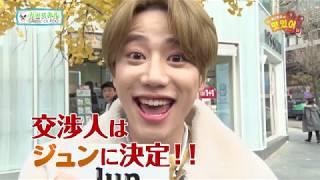 韓国でのグルメロケ番組 [TOKYOMX2] 2019年1月26日放送分 土曜日 26:30...