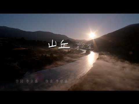 Jonathan Lee李宗盛 [ 山丘 ] Official Music Video