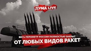 Весь периметр России полностью закрыт от любых видов ракет [прямая речь]