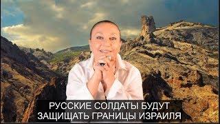 Русские солдаты будут защищать границы Израиля. №737