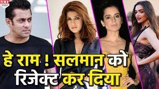 इन Actress की हिम्मत तो देखिए, Salman Khan के साथ Films करने से किया इंकार