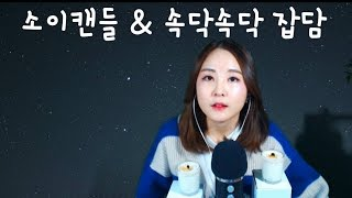 korean한국어asmr/소이캔들&소근소근 수다/soy candle&whispering/binaural