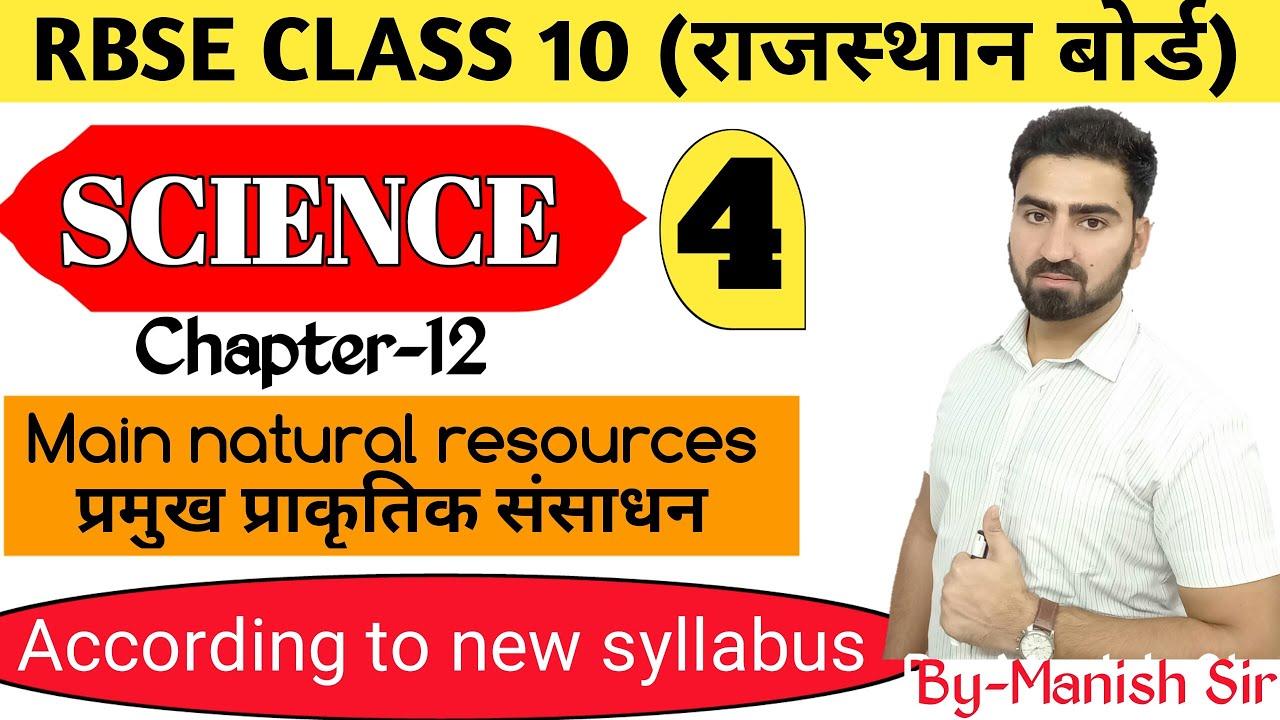 Chapter-12 Science | Natural Resources | प्राक्रतिक संसाधन  |  RBSE Class-10 Part-4