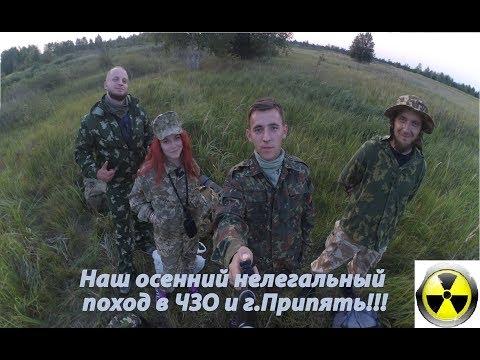 Осенний нелегальный поход в ЧЗО и г.Припять. |  Autumn Illegal Campaign In CEZ And Pripyat, 2017.