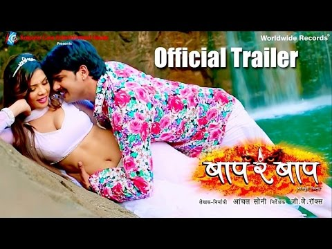 BAAP RE BAAP | Official Trailer 2016 | BHOJPURI MOVIE