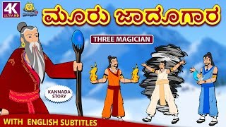 Kannada Moral Stories for Kids | ಮೂರು ಜಾದೂಗಾರ | Three Magician | Kannada Fairy Tales | Koo Koo TV