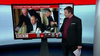 'Повар Путина' и 'фабрика троллей' под санкциями США