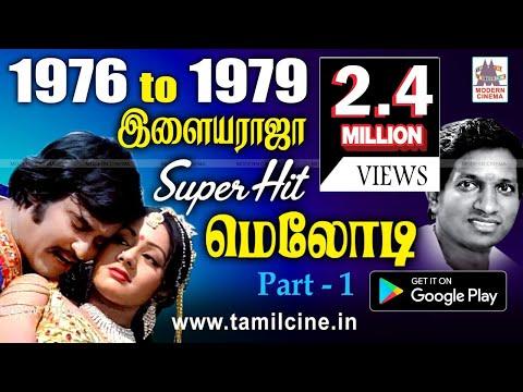 1976 -79 Ilaiyaraja Melody Songs 1976-ல் இருந்து 1979-ல் வெளிவந்த இளையராஜா மெலோடி பாடல்கள்.