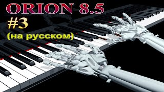 3. Программа Орион 8.5. Первый звук. (на русском)