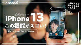 【先行レビュー】iPhone 13 mini、カメラの進化が素晴らしすぎない?
