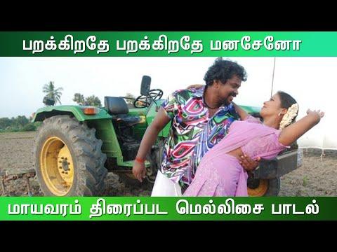 mayavaram songs