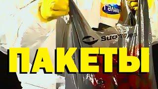 видео пакеты полиэтиленовые