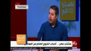 اكسترا تايم  أحمد جلال: المنتخب ظهر بشكل سيء في المونديال بغض النظر عن الخروج