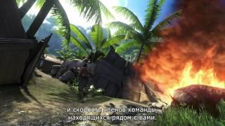 Far Cry 3: Трейлер многопользовательского режима [RU]