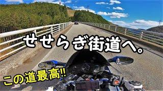 【モトブログ】せせらぎ街道がいい道すぎた!!(郡上八幡~高山)【CBR1100XX】