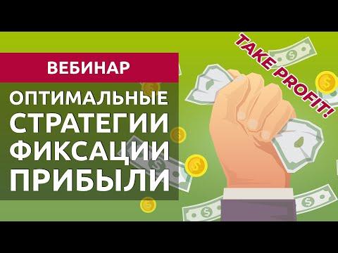 Вебинар «Оптимальные стратегии фиксации прибыли». 11 июля 2019