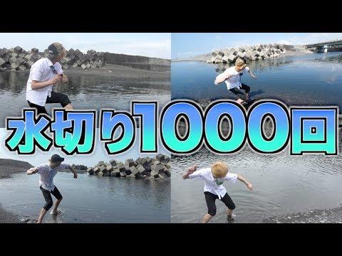 【検証】水切り1000回練習したらどれくらい上手くなるの?
