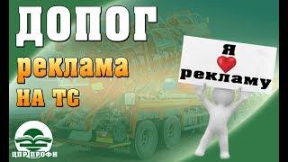 Разрешено ли размещение рекламы на автомобилях ДОПОГ - Ответы на вопросы