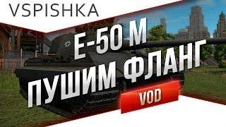 E-50M - Против Арты и ПТ