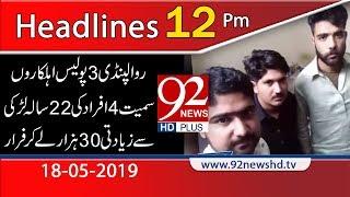 News Headlines | 12:00 PM | 18 May 2019 | 92NewsHD