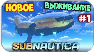 Subnautica - АВРОРА ПАДАЕТ - НОВОЕ ВЫЖИВАНИЕ #1