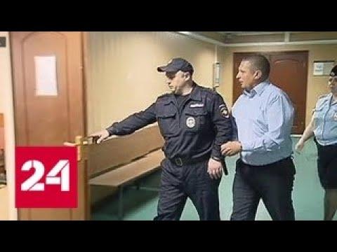 Омоновца обвиняют в получении крупной взятки - Россия 24